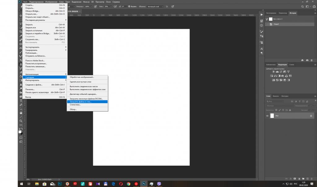 Загрузка файлов в Фотошоп для создания стека