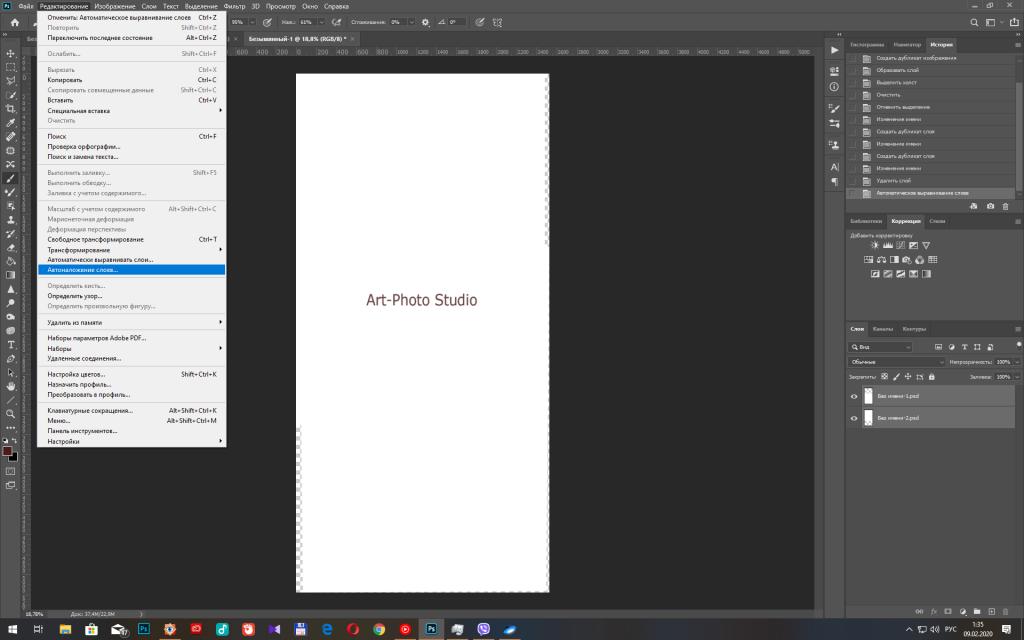 стекинг в фотошопе - автоналожение слоев